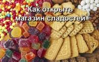 Как открыть магазин сладостей