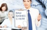 Бизнес идеи с нуля в Украине 2019 года