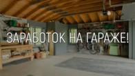 Идеи заработка в гараже