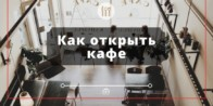 Как открыть свое кафе