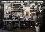 бизнес в гаражном помещении