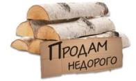 Изображение - Продажа дров как бизнес Prodazha-drov-kak-biznes