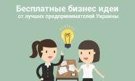 Бизнес идеи с небольшими вложениями в Украине