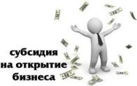 Изображение - Как получить деньги на бизнес от государства безвозмездно в 2018 году Subsidii-malomu-biznesu-