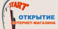 Изображение - С чего начать открытие интернет магазина с нуля S-chego-nachat-otkryitie-internet-magazina