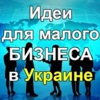 Идеи как начать свой бизнес с нуля в Украине