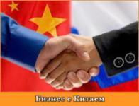 С чего начать бизнес с Китаем в Украине