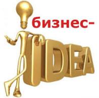 Мини бизнес идеи 2020
