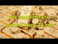 Изображение - Как заработать деньги школьнику 13 лет Kak-zarabotat-dengi-shkolniku-13-let