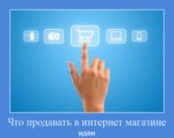 Изображение - Идеи 2019 что продавать в интернет магазине CHto-prodavat-v-internete