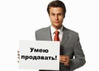 Как стать менеджером по продажам