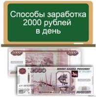 Как заработать 2000 рублей в день